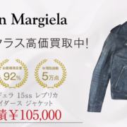 メゾンマルジェラ 15ss レプリカ ダブル ライダース ジャケット 画像