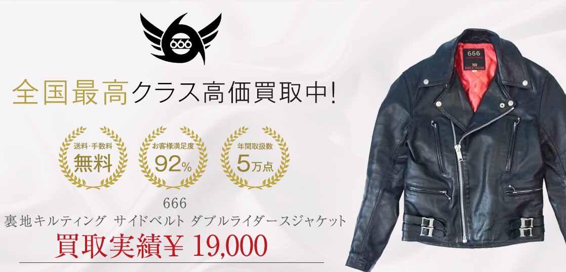 666 裏地キルティング サイドベルト ダブル ライダース ジャケット 画像