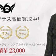 666 マイウェイマン シドジャン レザー シングル ライダース ジャケット 画像