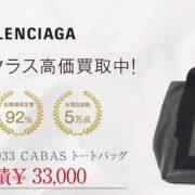 バレンシアガ 339933 CABAS トートバッグ 画像