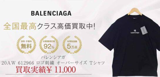 バレンシアガ 20AW 612966 ロゴ刺繍 オーバーサイズ Tシャツ 画像