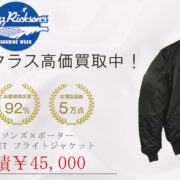 Buzz Rickson's MA-1 & WALLET flight jacket画像