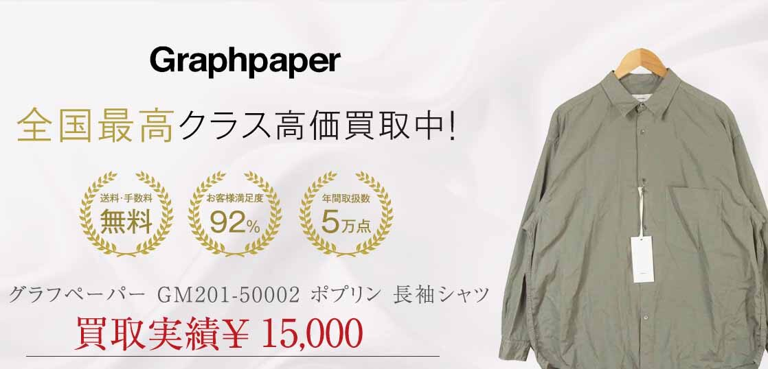 グラフペーパー GM201-50002 ガーメント ダイ ポプリン 長袖シャツ 画像