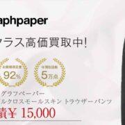 グラフペーパー GM203-40024B ダブルクロス モールスキン トラウザー パンツ 画像