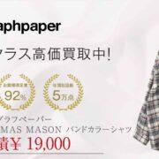 グラフペーパー GM203-50182 THOMAS MASON バンドカラー シャツ 画像