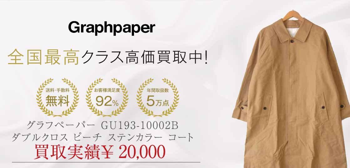 グラフペーパー GU193-10002B ダブルクロス ピーチ ステンカラー コート 画像