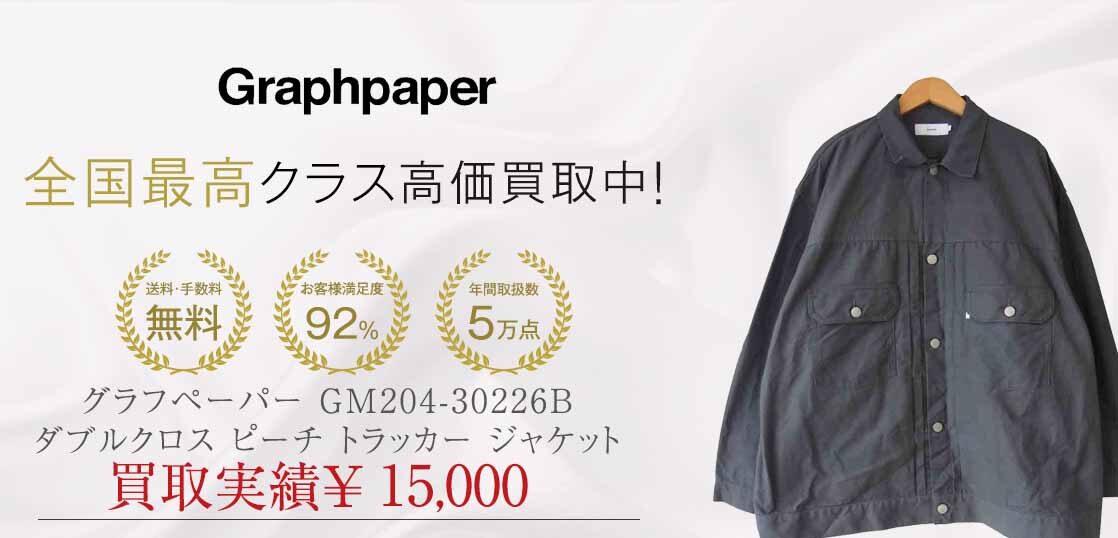グラフペーパー GM204-30226B ダブルクロス ピーチ トラッカー ジャケット 画像