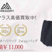 グレゴリー × エヌハリウッド 2way トート バッグ 画像