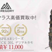 グレゴリー SPEARシリーズ デイパック LZ RUCK 30L デジタルカモ 画像