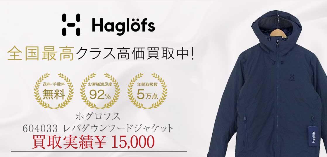 ホグロフス 604033 レバダウンフード ジャケット 画像