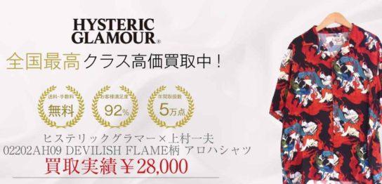 ヒステリックグラマー ×上村一夫 02202AH09 DEVILISH FLAME柄 レーヨン アロハシャツ 画像