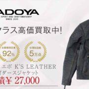 カドヤ VNS-PTD エボ K'S LEATHER レザー シングル ライダース ジャケット 画像