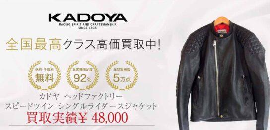 カドヤ ヘッドファクトリー スピードツイン シングル ライダース ジャケット 画像