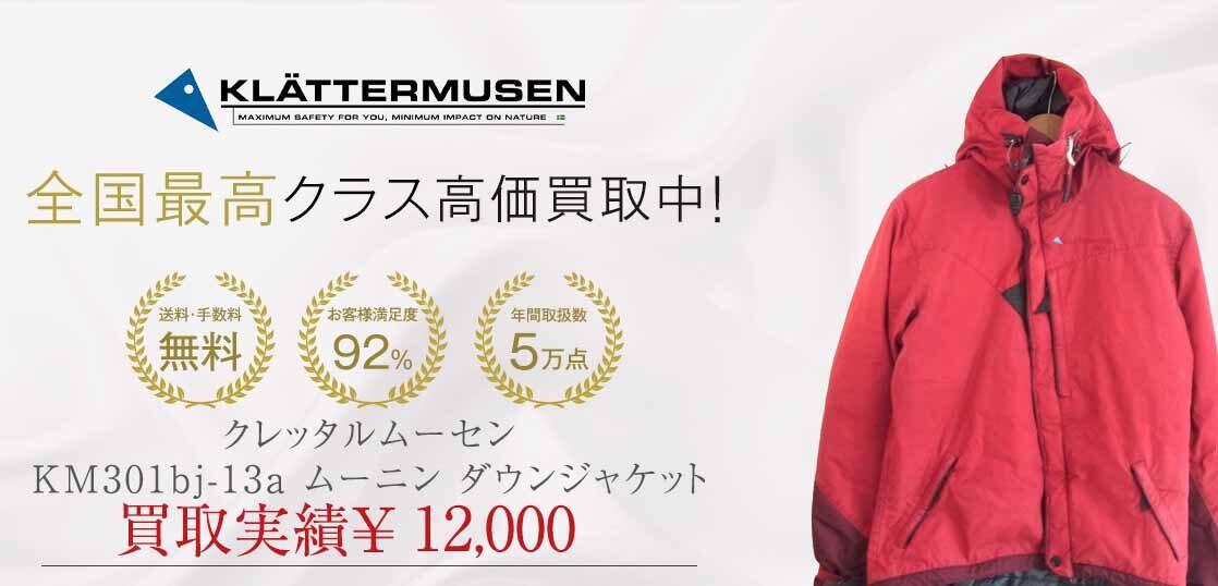 クレッタルムーセン KM301bj-13a ムーニン ダウンジャケット 画像