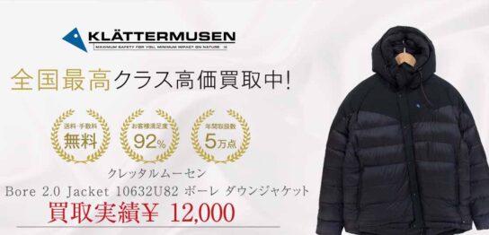 クレッタルムーセン Bore 2.0 Jacket 10632U82 ボーレ ダウン ジャケット 画像