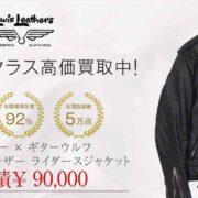 ルイスレザー × ギターウルフ メンフィス ホースレザー ライダースジャケット 画像