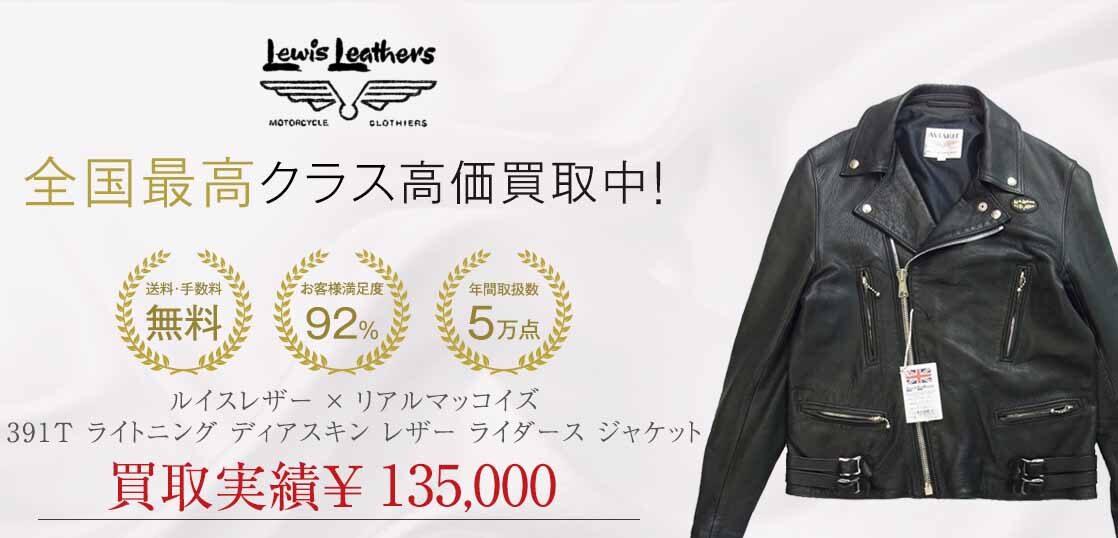 ルイスレザー × リアルマッコイズ 391T ライトニング ディアスキン レザー ライダース ジャケット 画像