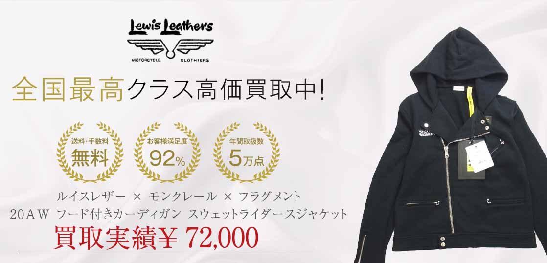 ルイスレザー × モンクレール × フラグメント 20AW フード付き カーディガン スウェット ライダース ジャケット 画像