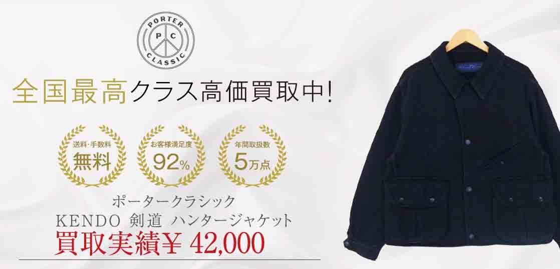 ポータークラシック KENDO 剣道 ハンタージャケット 画像