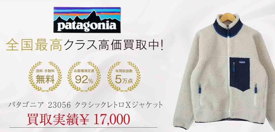 パタゴニア 23056 クラシックレトロXジャケット 画像