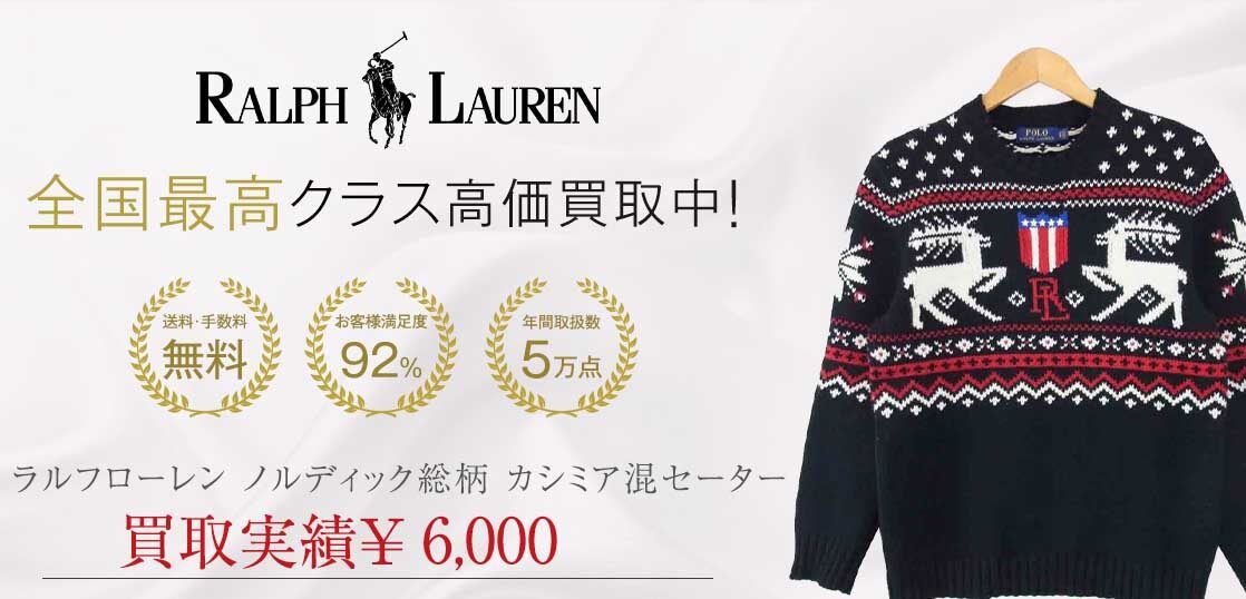 ラルフローレン 国内正規品 ノルディック 総柄 カシミア混 セーター 画像