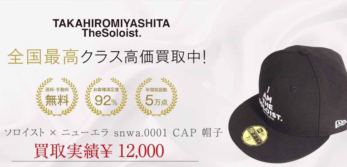 ソロイスト × ニューエラ snwa.0001 CAP 帽子 画像