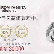 ソロイスト × ラッツ 19AW STAY GOLD スカル リング 画像