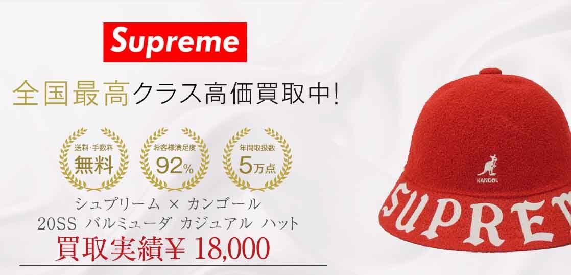 シュプリーム × カンゴール 20SS バルミューダ カジュアル ハット 画像