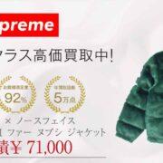 シュプリーム × ノースフェイス 20AW ND92001I ファー ヌプシ ジャケット 画像