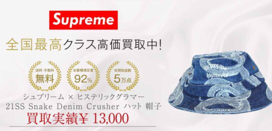シュプリーム × ヒステリックグラマー 21SS スネーク デニム ハット 帽子 画像