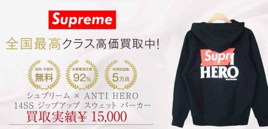 シュプリーム × ANTI HERO 14SS ジップアップ スウェット パーカー 画像