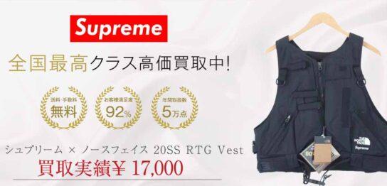 シュプリーム × ノースフェイス 20SS RTG Vest 画像