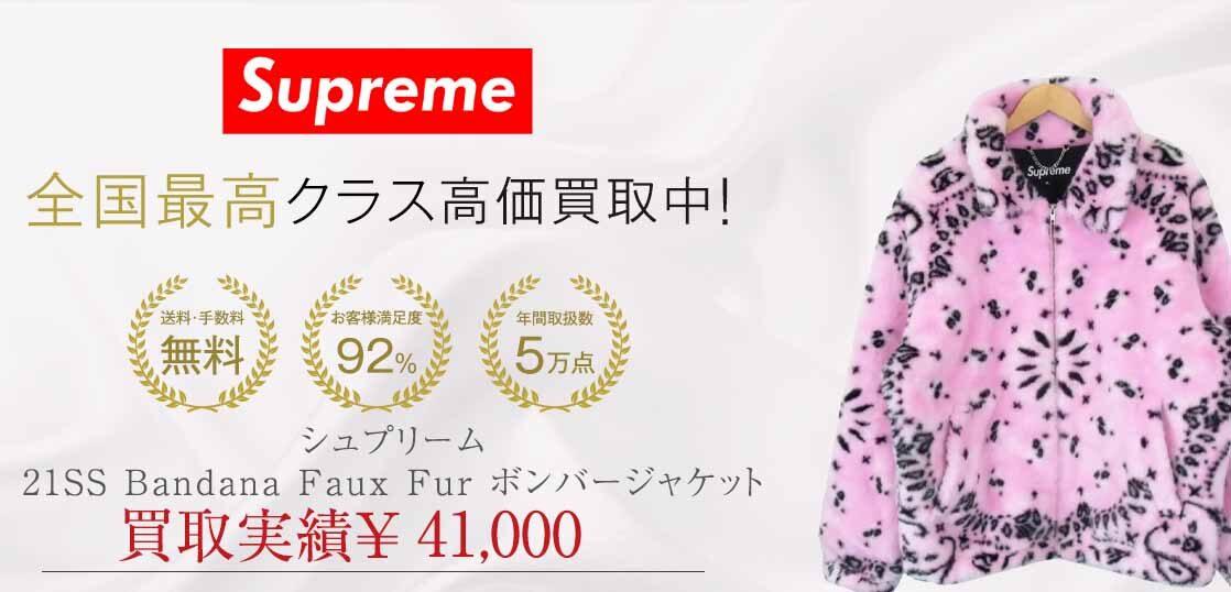 シュプリーム 21SS Bandana Faux Fur ボンバージャケット 画像