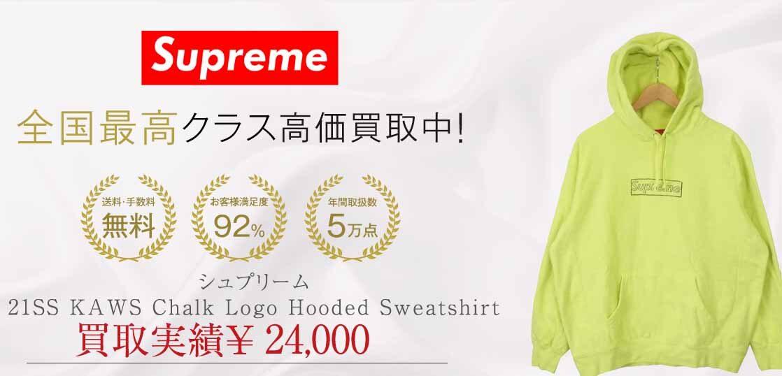 シュプリーム 21SS KAWS Chalk Logo Hooded Sweatshirt 画像