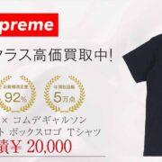シュプリーム × コムデギャルソン 18AW スプリット ボックスロゴ Tシャツ 画像