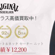 テンダーロイン TENDERLOIN タートルネック セーター ニット 画像