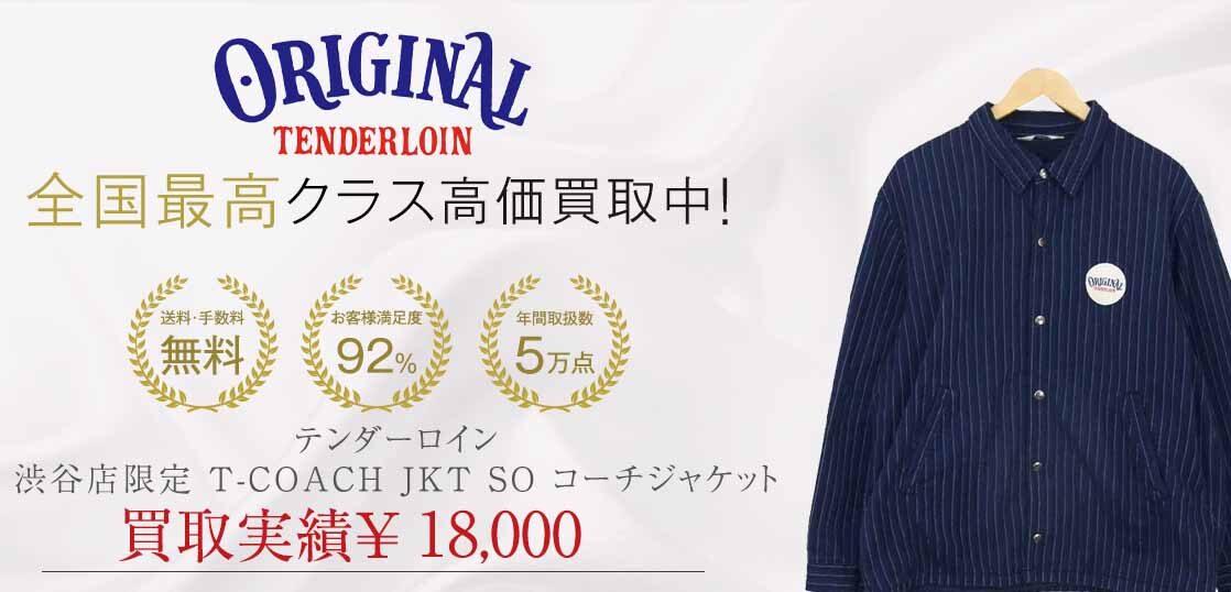 テンダーロイン 渋谷店限定 T-COACH JKT SO コーチジャケット 画像