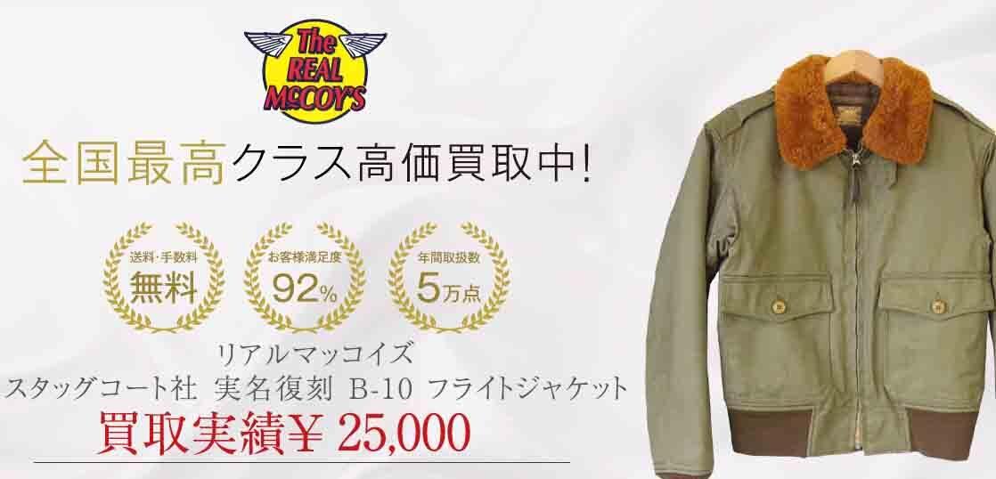 リアルマッコイズ スタッグコート社 実名復刻 B-10 フライトジャケット 画像