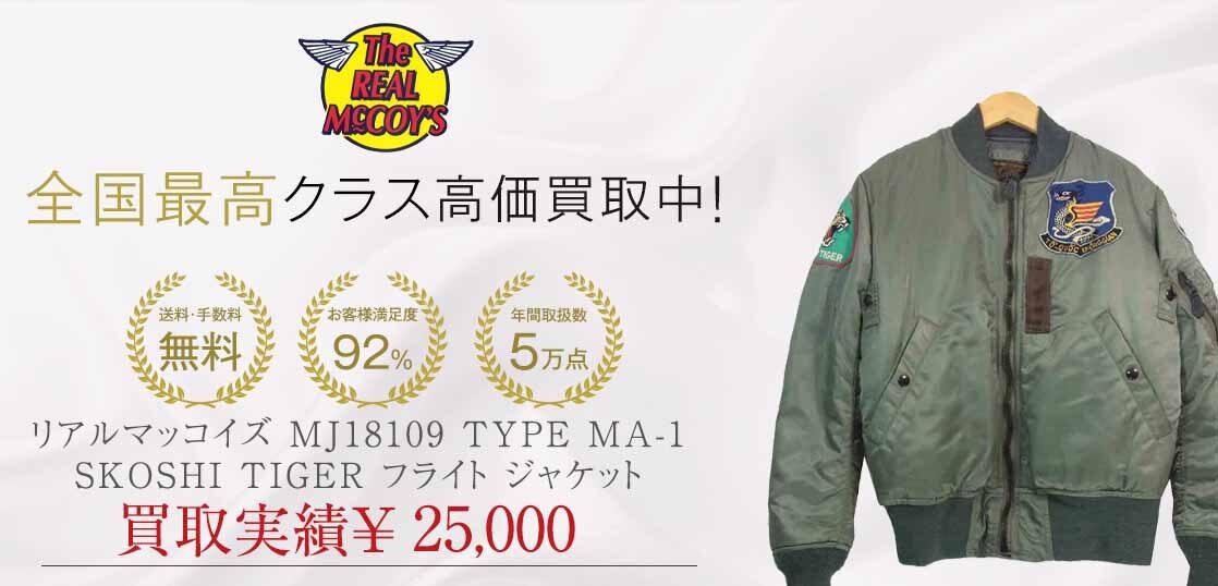 リアルマッコイズ MJ18109 TYPE MA-1 SKOSHI TIGER フライト ジャケット 画像