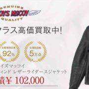 トイズマッコイ TMJ1630 ミシガンウィンド レザーライダースジャケット 画像
