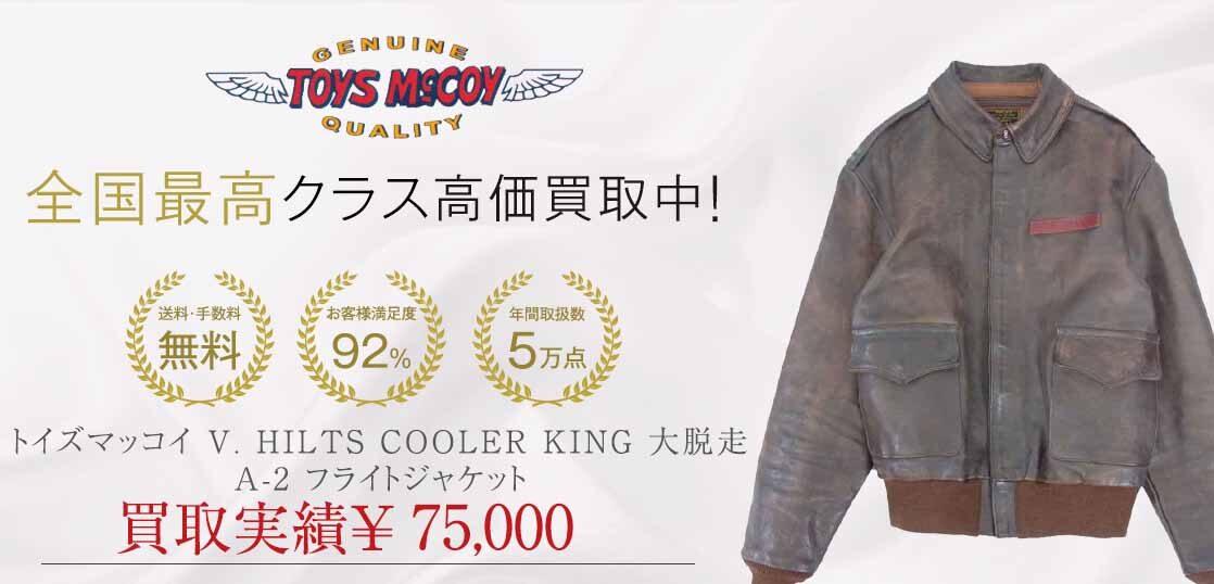 トイズマッコイ V. HILTS COOLER KING 大脱走 A-2 フライトジャケット 画像