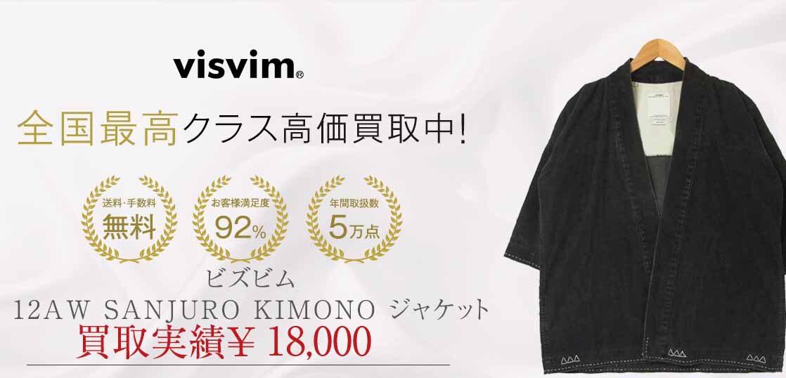 ビズビム 12AW SANJURO KIMONO ジャケット 画像