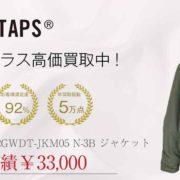ダブルタップス WTAPS 16AW 162GWDT-JKM05 N-3B ジャケット 画像