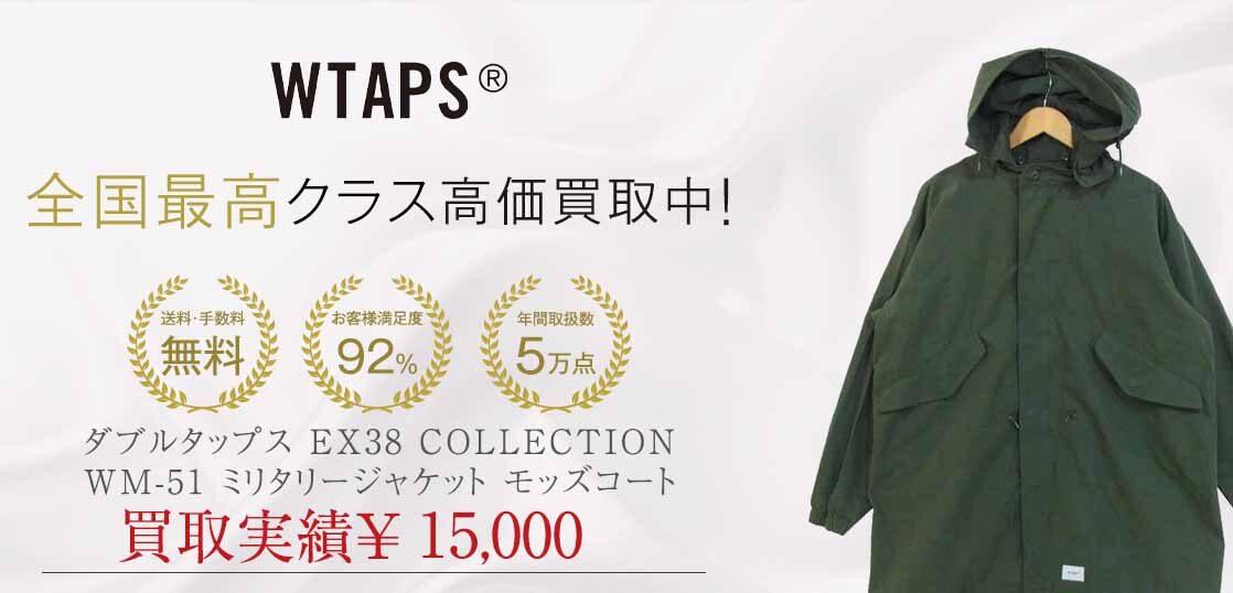 ダブルタップス EX38 COLLECTION WM-51 ミリタリー ジャケット モッズ コート 画像