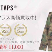 ダブルタップス 151GWDT-SHM15 BUDS L/S 02 迷彩 長袖シャツ 画像