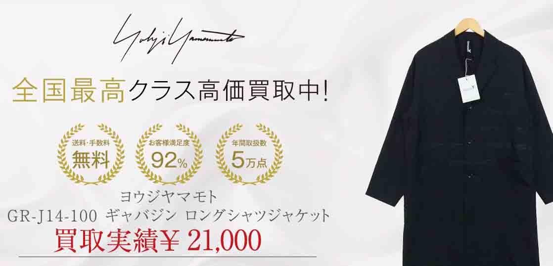 ヨウジヤマモト GR-J14-100 グラウンドワイ ギャバジン ロングシャツ 画像