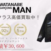 ジュンヤワタナベコムデギャルソンマン eye × ノースフェイス バッグカスタマイズジャケット 画像