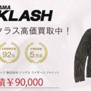 バックラッシュ T-004-BK ザ ライン イタリアンカーフ 製品染め シングル ライダース ジャケット 買取実績 画像