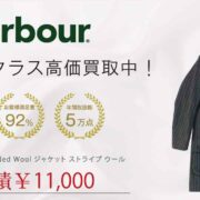 バブアー 1502167 SL BORDER Bonded Wool ジャケット ストライプ ウール 買取実績 画像