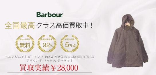 バブアー ×エンジニアドガーメンツ 19AW MWX1594 GROUND WAX グラウンド ワックス ジャケット 買取 画像